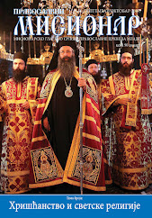 Текстови Бранислава Илића oбјављени у Православном мисионару