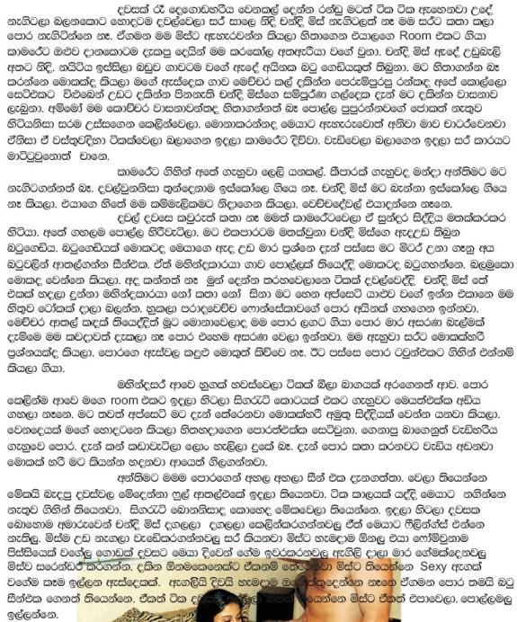 Sinhala Wal Badu Kata Pituwa Sinhala Wela Katha Photos And .html ...