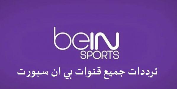ترددات جميع قنوات بي ان سبورت beIN Sports المفتوحة والمشفرة