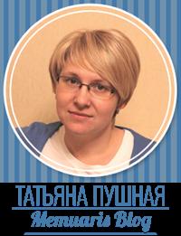 Татьяна Пушная