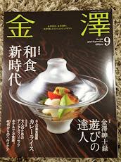 金沢倶楽部「金澤」掲載
