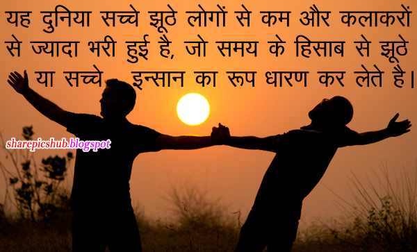 wise hindi quote on people true quotes in hindi share