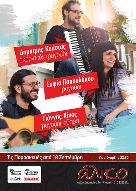 Ελληνική μουσική στο Άλικο κάθε Παρασκευή