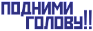 Слоган Года Гагарина