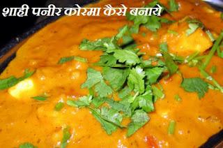 panir ka shahi korma kaise banaye, पनीर का शाही कोरमा कैसे बनाये, पनीर कोरमा विधि, पनीर कोरमा टिप्स,