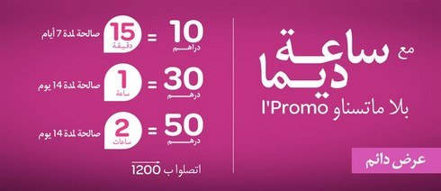 Download image Promotion Inwi Sa3a Dima Tic Maroc PC, Android, iPhone