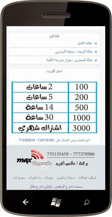 صفحة هوتسبوت للمايكروتك - ماكس ابجريد - اليمن
