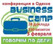 Конференция для бизнеса