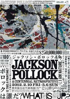ジャクソン・ポロックの画像 p1_34