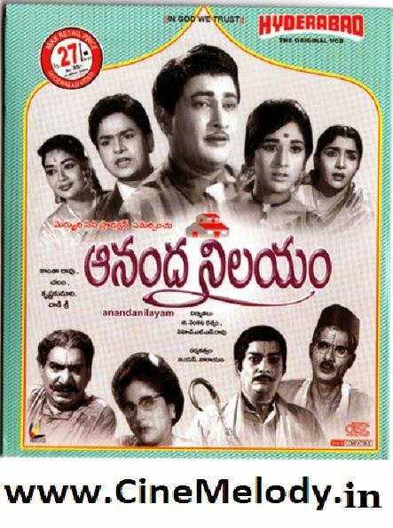 Ananda Nilayam Telugu Mp3 Songs Free Download 1971