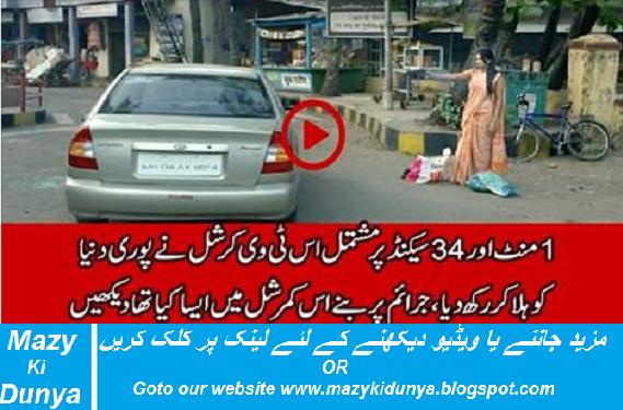 Amazing Ad By India On Crime Scene - mazy ki dunya