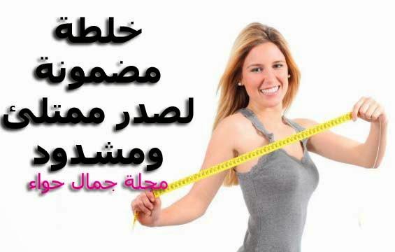 خلطة مضمونة لصدر ممتلئ ومشدود مجلة جمال حواء