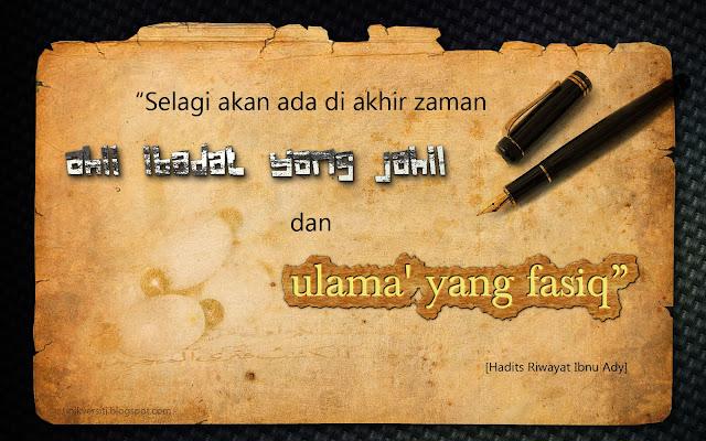 Ahli ibadah jahil dan ulama fasiq - wallpaper islamik