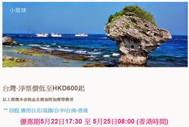 中華航空 China Airlines 星期五優惠,香港 飛 台北 / 高雄 / 台中 / 台南 ,$600起(連稅$985)。