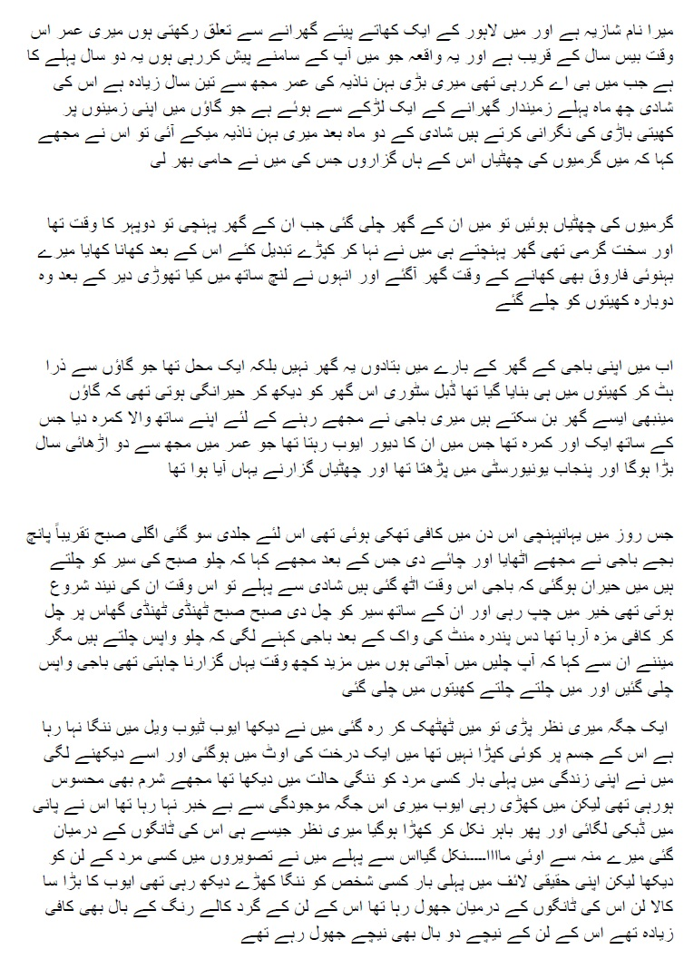 Sex Story In Urdu Fonts