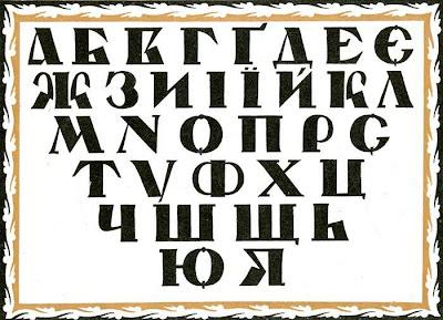 Русские алфавит шрифтов