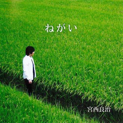 [MUSIC] 宮西良治 – このアーティストの作品を見る (2015.01.28/MP3/RAR)