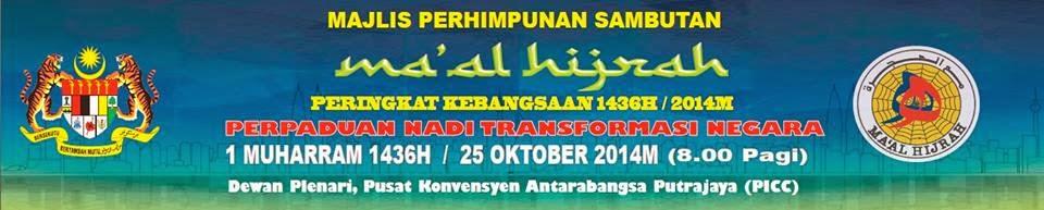 POSTER MAAL HIJRAH 25 OKTOBER 2014 1 MUHARRAM, poster 1 muharram tahun 2014