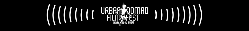 Urban Nomad Film Fest 城市遊牧影展