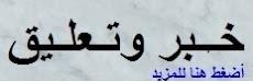 الدولة الليبيّة مستهدفة من الوهابيّة.... وبجدّية