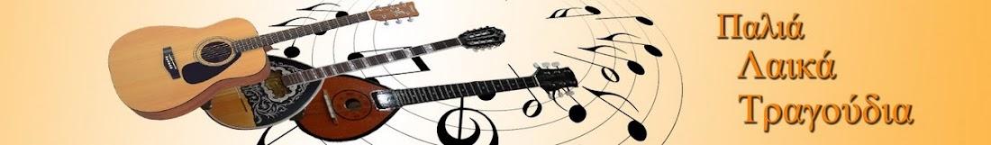 Παλιά Λαικά Τραγούδια