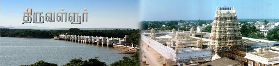 திருவள்ளுர் Tiruvallur