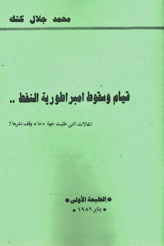 قيام وسقوط إمبراطورية النفط - محمد جلال كشك pdf