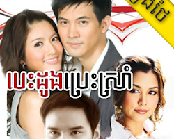 [ Movies ] Besdong Pres Sram - Thai Drama In Khmer Dubbed - Khmer Movies, Thai - Khmer, Series Movies
