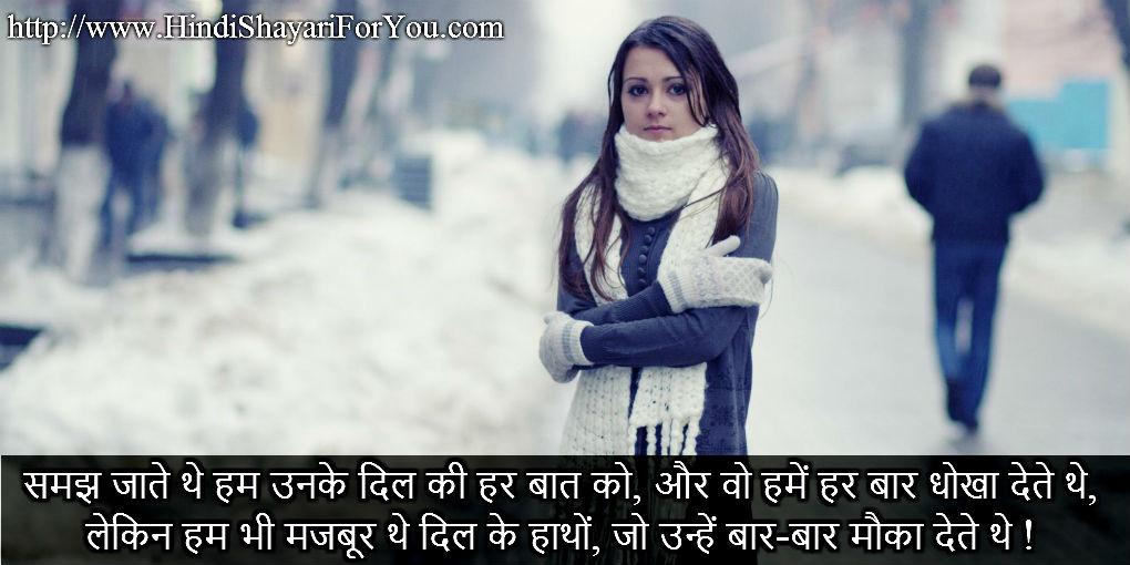 Hindi Sad Shayari - समझ जाते थे हम उनके दिल की हर बात को