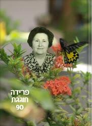 סיפור החיים של פרידה קובו במלאת לה 90