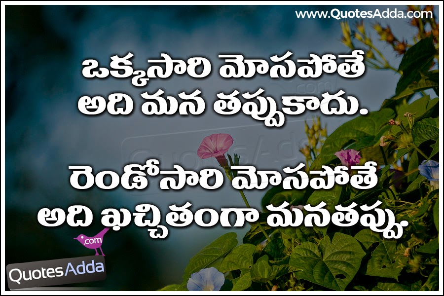 Telugu Nice Life Mistakes Quotes And Thoughts Online Telugu New And Impressive Latest Quotations