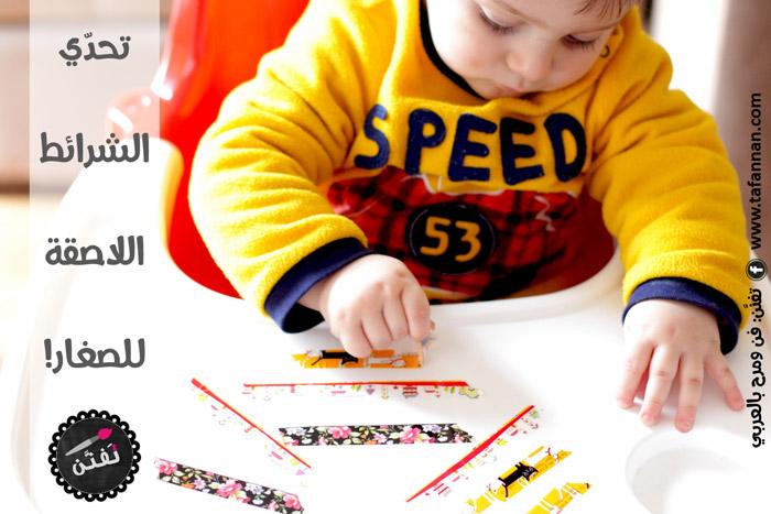 تحدي الشرائط اللاصقة للصغار جداً tape challenge for little kids