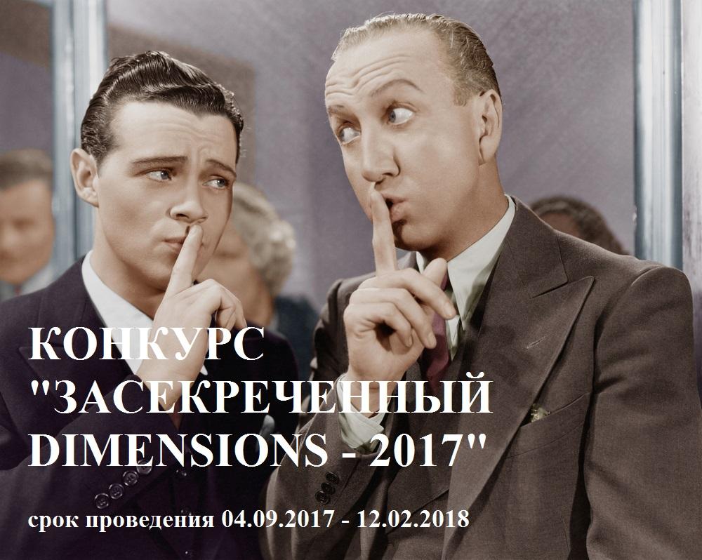 """Новый КОНКУРС """"ЗАСЕКРЕЧЕННЫЙ DIMENSIONS - 2017"""""""