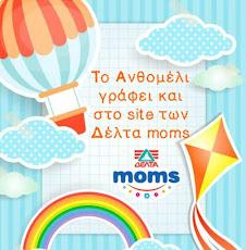 Join Δέλτα moms club!