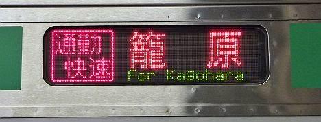 通勤快速 籠原 E231系