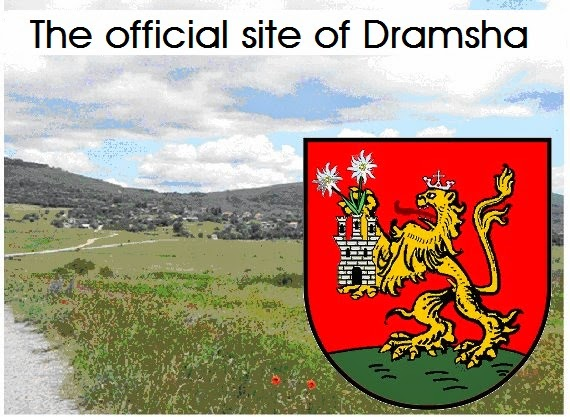 Official site of Dramsha