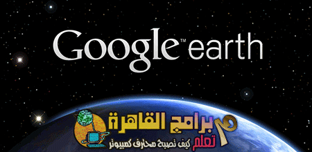 Free Download Last Version Of Google Earth 7.0.3.8542