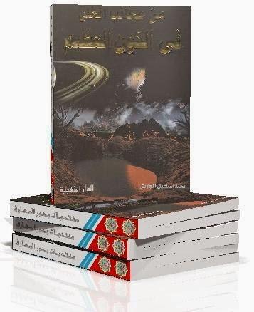 من عجائب الخلق في الكون العظيم - محمد إسماعيل الجاويش pdf