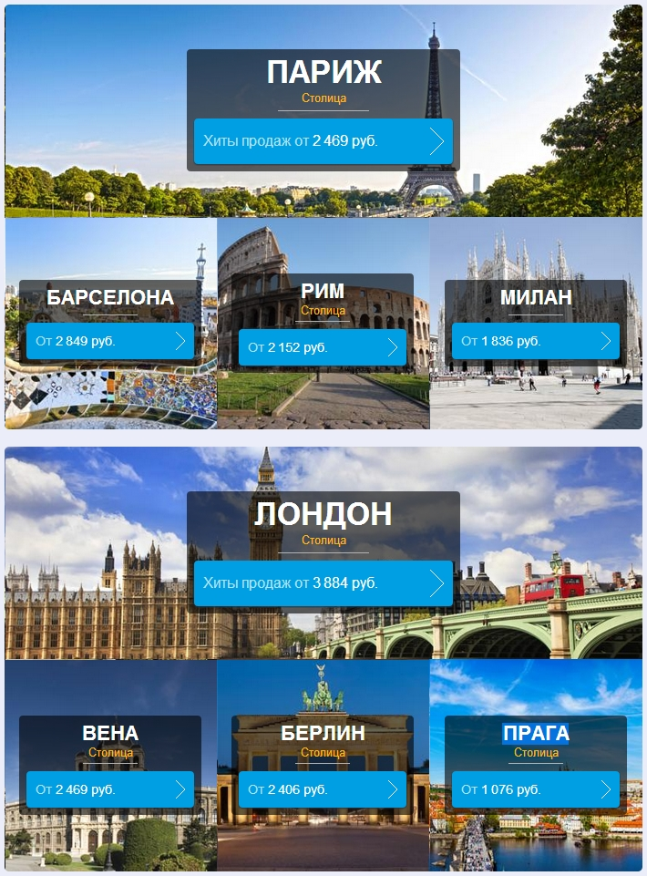 Рекомендуем вам хиты продаж ПАРИЖ БАРСЕЛОНА РИМ МИЛАН ЛОНДОН ВЕНА БЕРЛИН ПРАГА | Recommended Bestsellers Travel