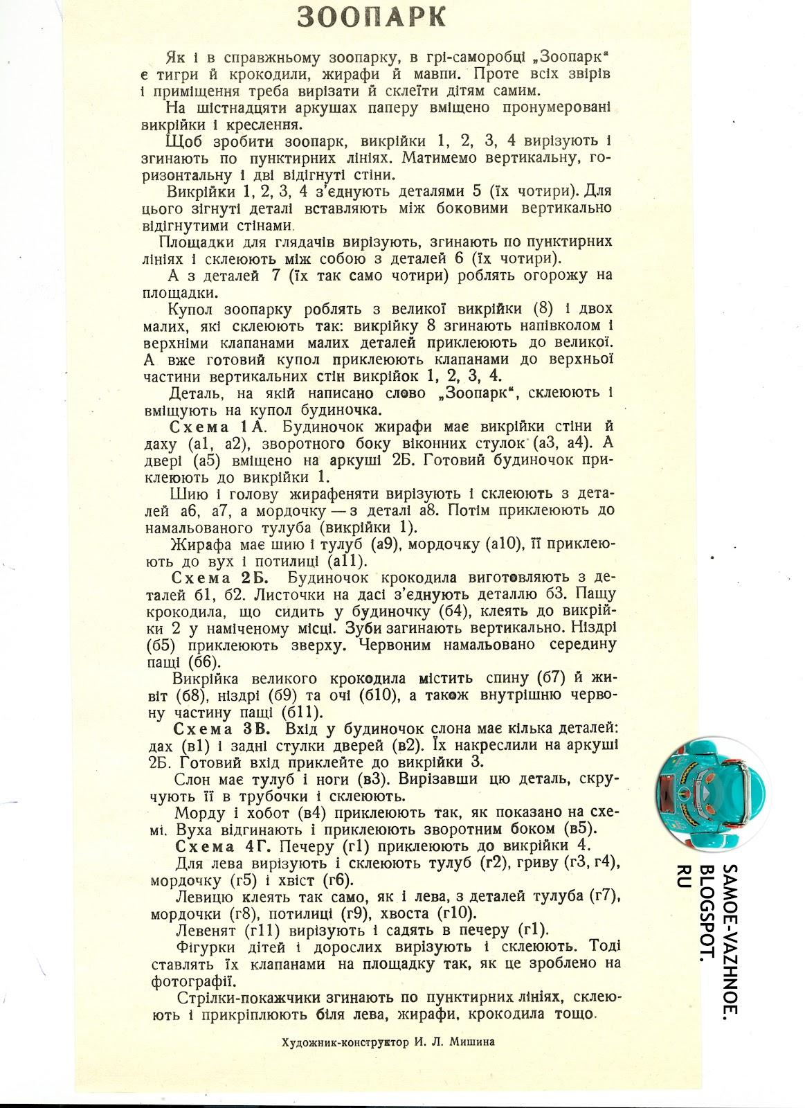 Советские игрушки из бумаги СССР инструкция