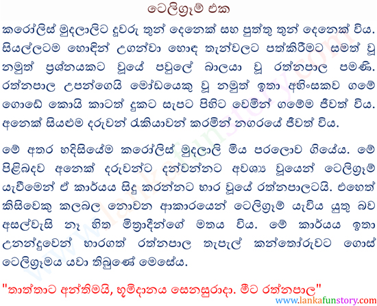 Sinhala Fun Stories-Telegram