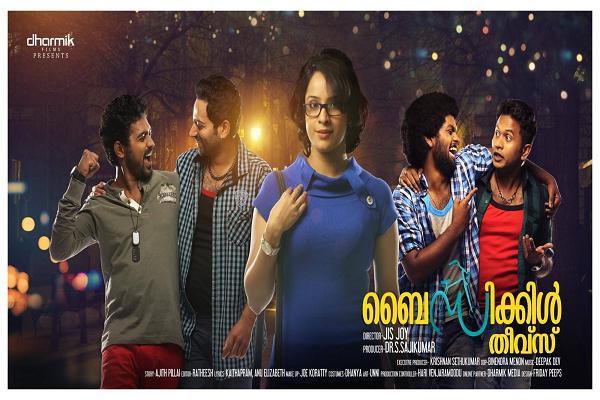 sringaravelan malayalam full movie free download