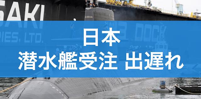 日本(外務省、三菱重工業、川崎重工業)側が、オーストラリア潜水艦建造プロジェクトの交渉に出遅れている、とロイターが報じている。理由は、特定の入札プロセスが認められていないとのことだ。日本はオーストラリア側から批判を受けている。