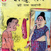 Shekhu Ram Ki Ram Kahani [Diamond Comics] Free Direct Download Mediafire Link
