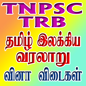 Tnpsc group iia model question paper