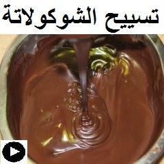 فيديو تسييح الشوكولاتة بطريقة صحيحة