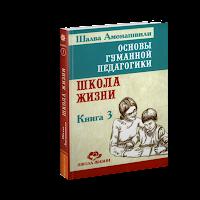 Амонашвили Ш.А. Школа жизни