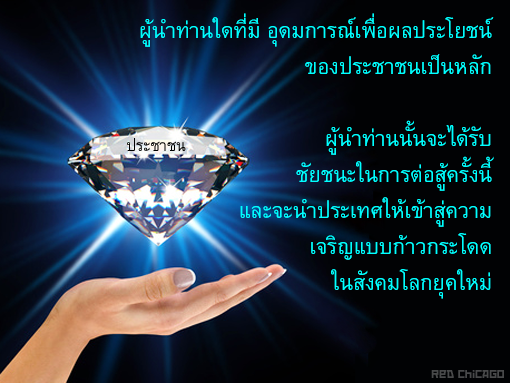 ผู้นำท่านใดที่มี อุดมการณ์เพื่อผลประโยชน์ของประชาชนเป็นหลัก