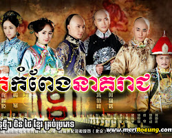 [ Movies ] Chrek Kompeng Neak Reach 2 - Chinese Drama In Khmer Dubbed - Khmer Movies, chinese movies, Series Movies -:- [ 48 end ]