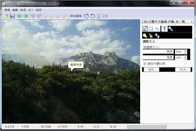 救回過度曝光或太暗的照片,相片亮度調節軟體,Brightness Guide V2.4.3 繁體中文綠色免安裝版!